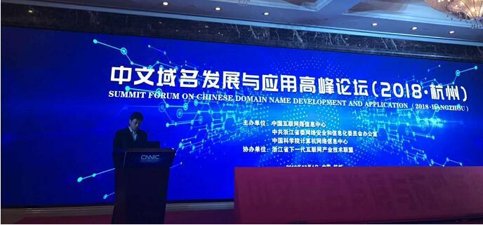 2018杭州中文域名发展与应用高峰论坛