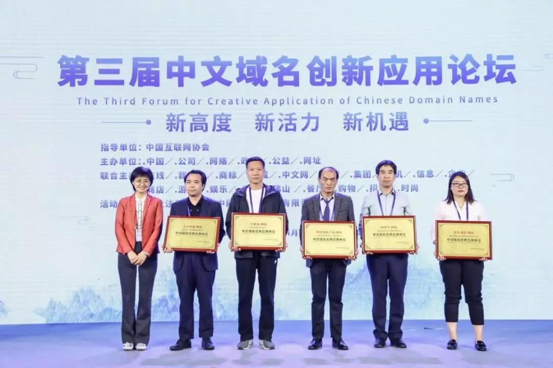 中文域名优秀应用单位颁奖仪式