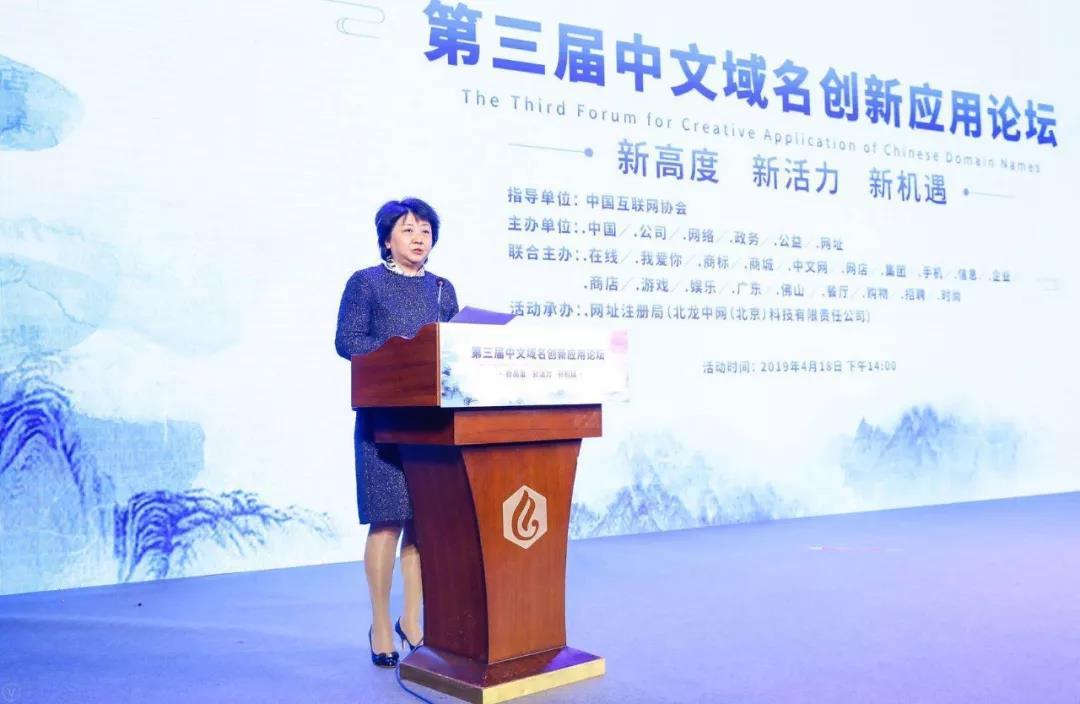 亮出我们的中文域名-第三届中文域名创新应用论坛