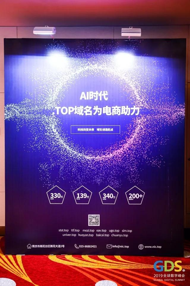 .top域名获GDS.2019评为最受欢迎新顶级域