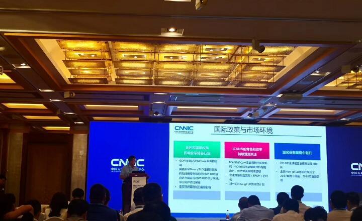 中国互联网基础资源大会