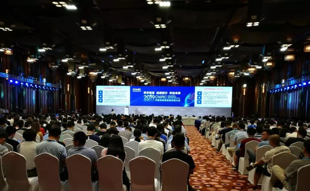 中国互联网基础资源大会 2019