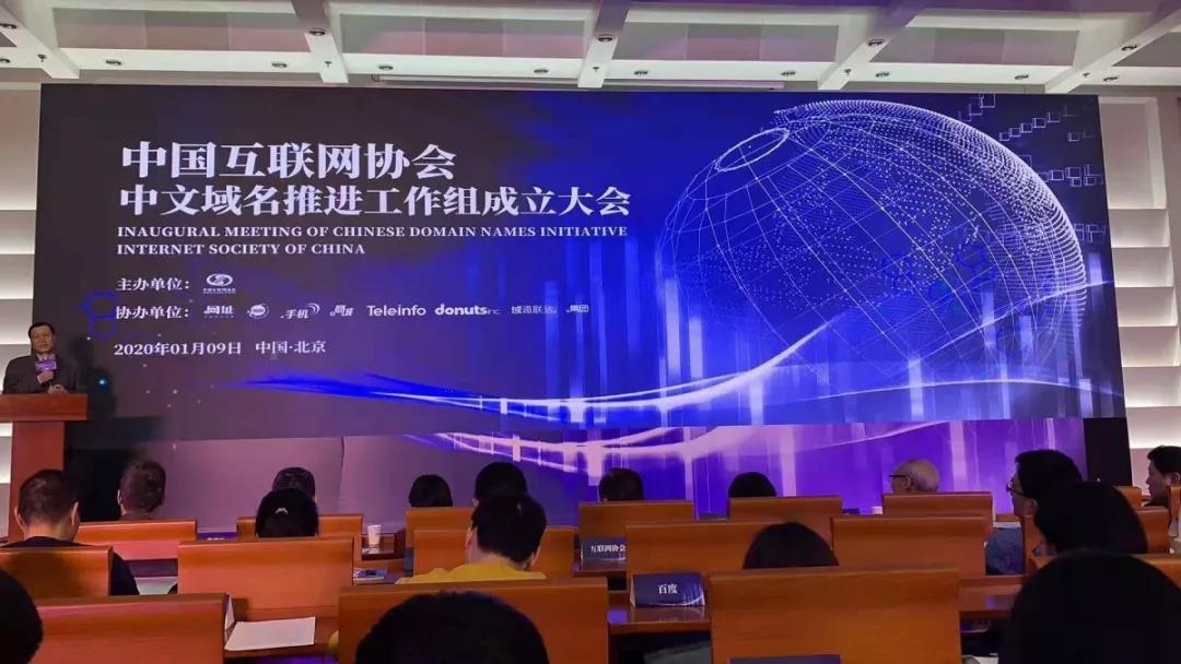中文域名的前景和优势