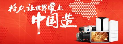 格力.集团域名的启用使命-中国制造
