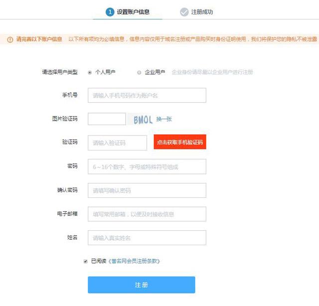 域名注冊流程介紹