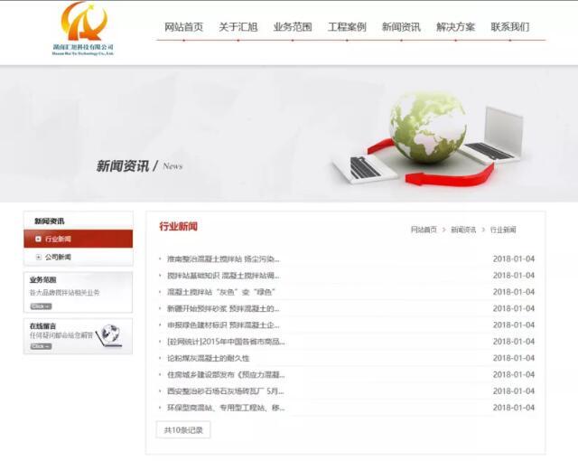 建筑机械设备企业网站新闻页面设计