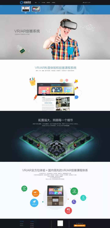 教育行业企业网站介绍页