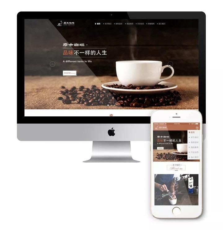 咖啡网站定制开发设计