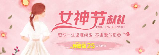 .我爱你女神节banner.jpg