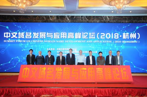 中文域名发展与应用高峰论坛-让中文域名与世界同行