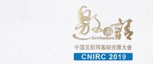 首届中国互联网基础资源大会(CNIRC 2019)将在京举行