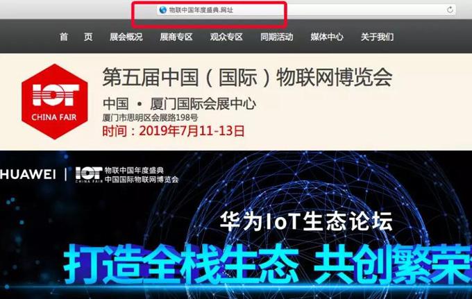物联中国年度盛典启用中文域名作为入口