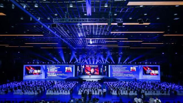 2019北京网络安全大会在国家会议中心开幕