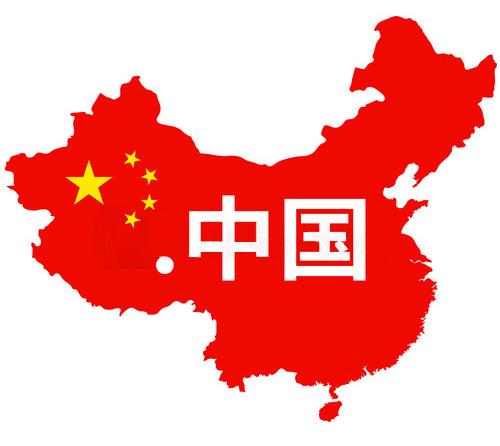"""中文域名"""".中国"""