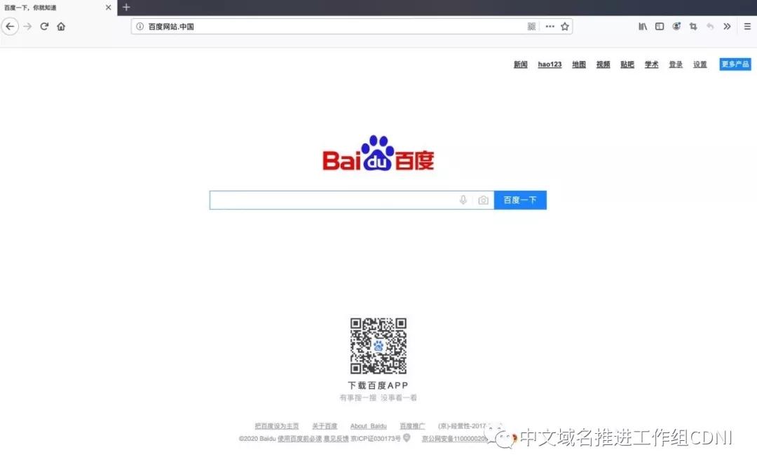 百度已全面支持中文域名收录
