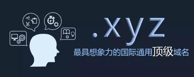 xyz域名怎么样
