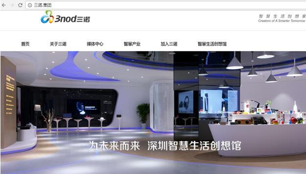 """""""三诺.集团""""启用中文域名显实力"""