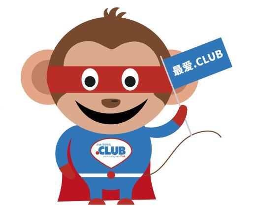 .club域名注册局正常运营