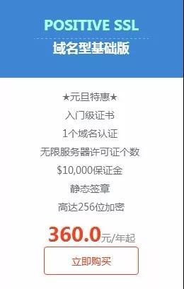科摩多Comodo SSL证书价格