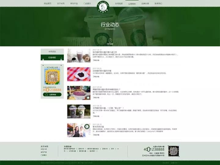 奶茶店官网设计