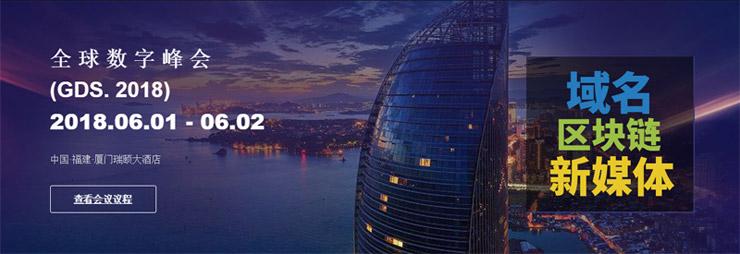 """GDS2018全球数字峰会""""域名、区块链、新媒体"""""""