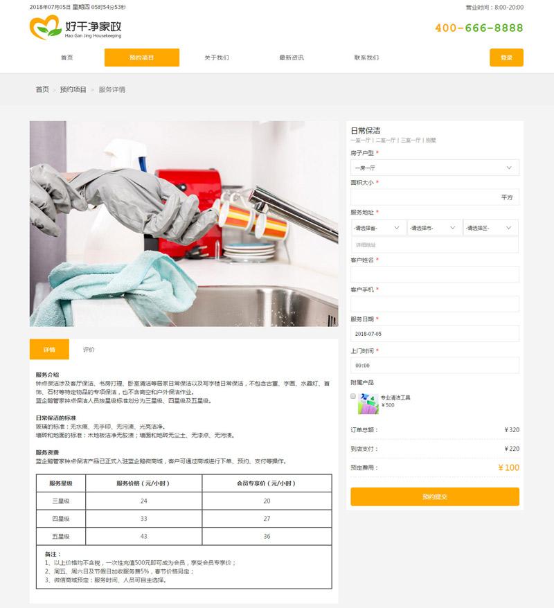 家政服务网站建设