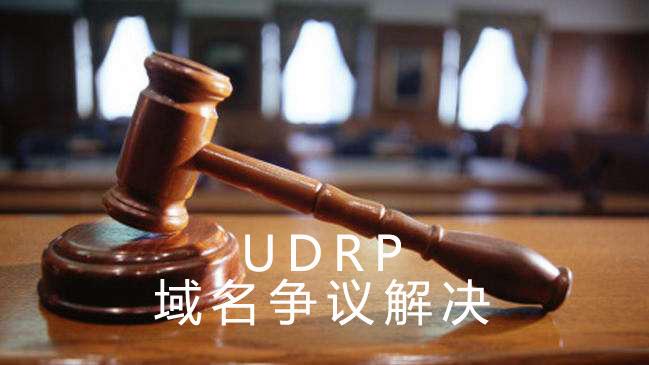 UDRP域名争议解决