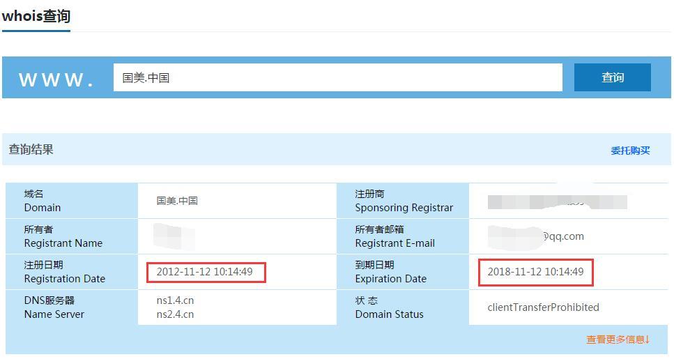 中文域名到期信息查询结果