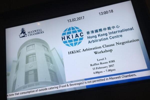 香港国际仲裁中心(HKIAC)