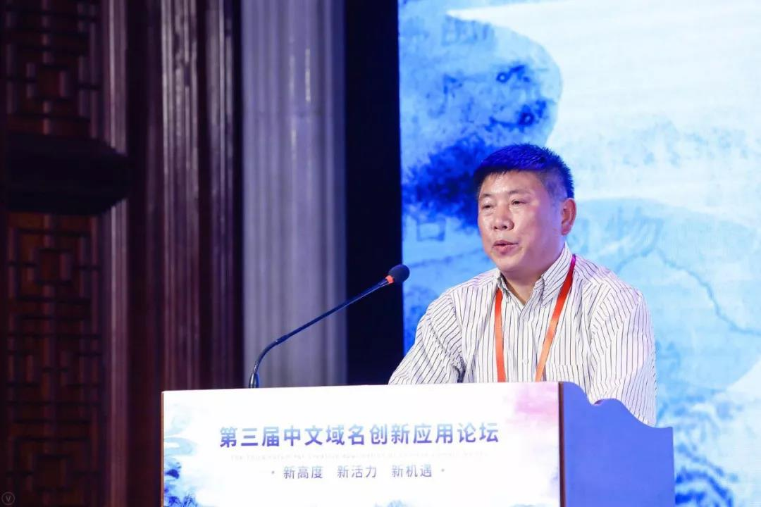 第三届中文域名创新应用论坛现场
