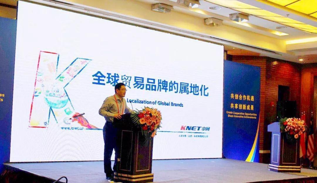 2019商洽会:中文域名助力海外品牌属地化
