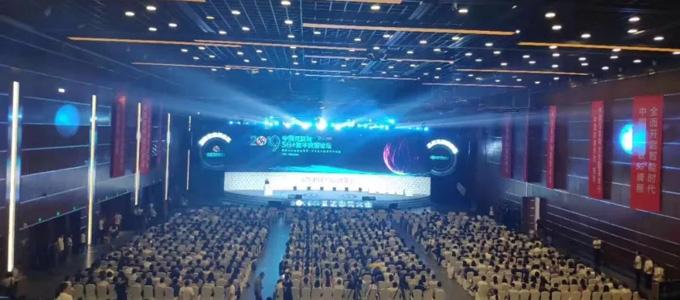 中国互联网大会