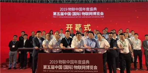 2019物联中国年度盛典