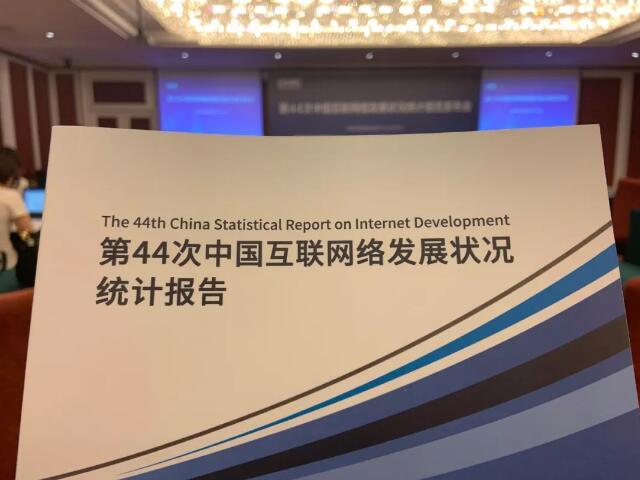 第44次CNNIC中国互联网报告发布