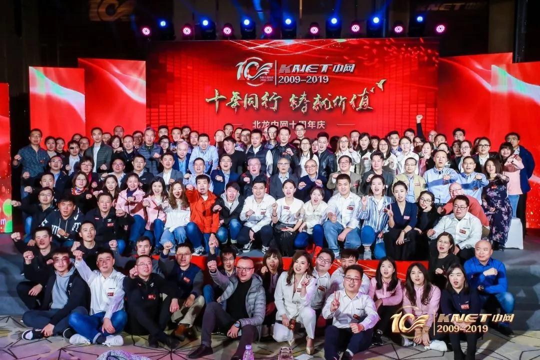 北龙中网十周年庆圆满举行