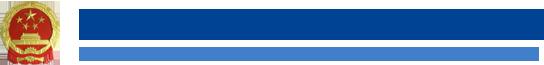 工信部同意信通院设立域名L根服务器和运行机构的批复