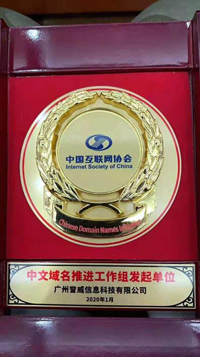 """中国互联网协会成立""""中文域名推进工作组"""