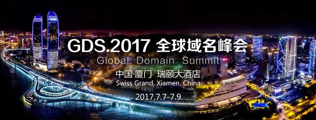 GDS.2017 全球域名峰会 7月7日厦门举办