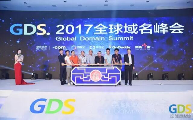 2017全球域名大会