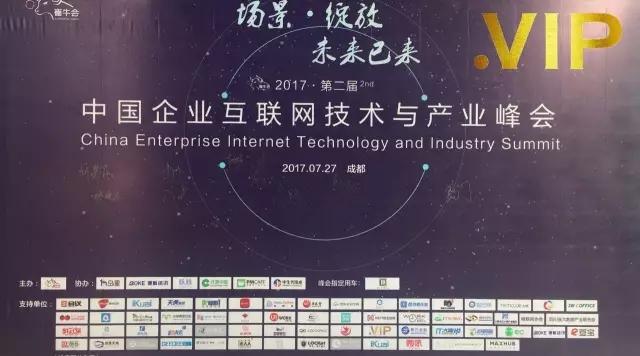 2017中国企业互联网技术与产业峰会成都举行