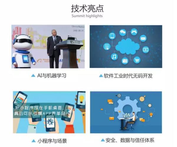 2017中国企业互联网技术与产业峰会技术亮点