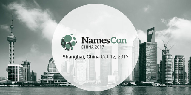 NamesCon 2017中国域名峰会将在上海举行
