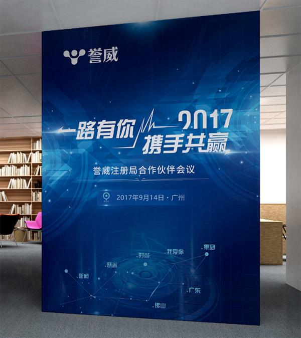 誉威中文域名注册局将召开2017渠道商峰会