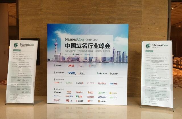 2017 NamesCon 中国域名行业峰会
