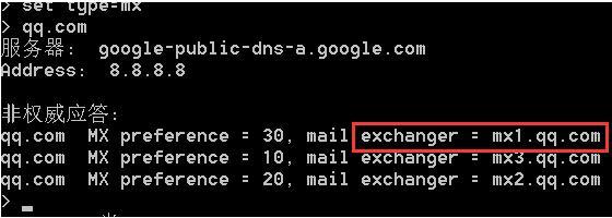 域名MX记录和A记录