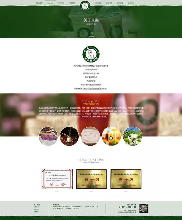 奶茶店网站定制设计