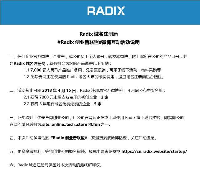 "Radix域名注册局举办""Radix创业者联盟""活动"