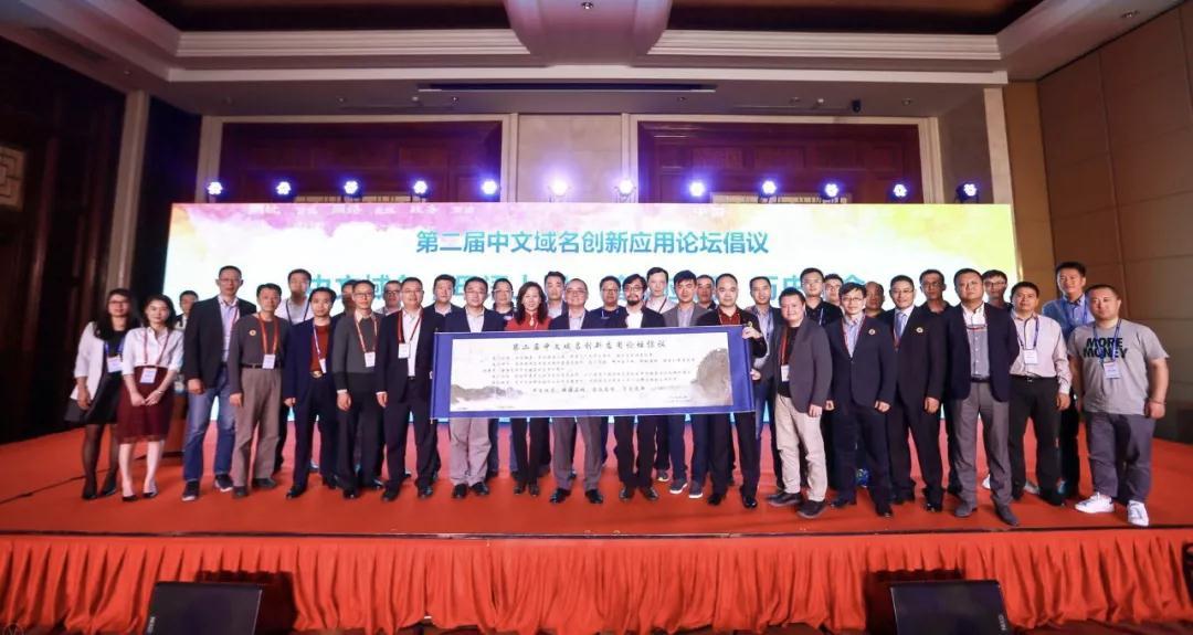 """第二届""""中文域名创新应用论坛""""新使命、新应用、新业态"""