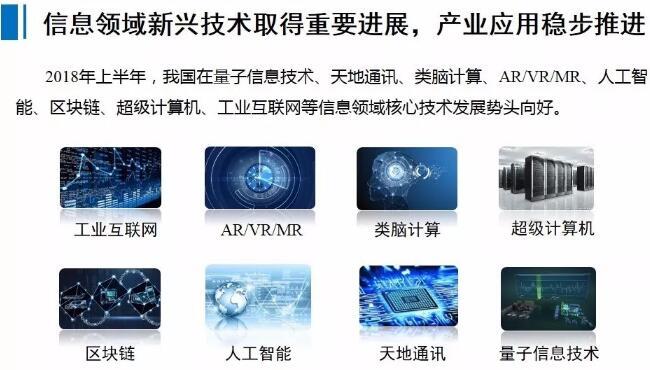 信息领域新兴技术取得重要进展,产业应用稳步推进