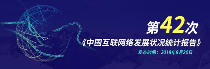 第42次《中国互联网络发展状况统计报告》